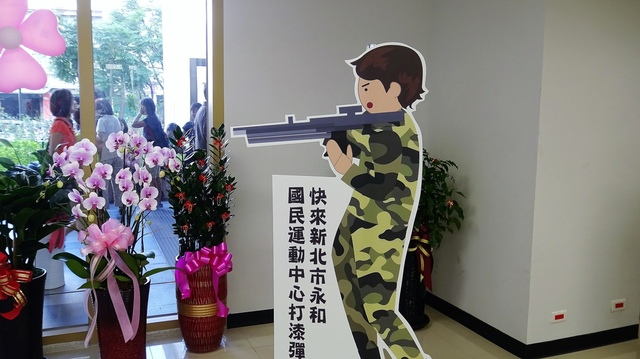 DSC05735.JPG - 永和國民運動中心