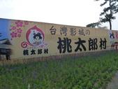 2016.3.6竹山桃太郎一日遊:P1150520.JPG