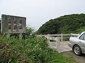 基隆 望幽谷 潮境海洋中心(潮境公園):6