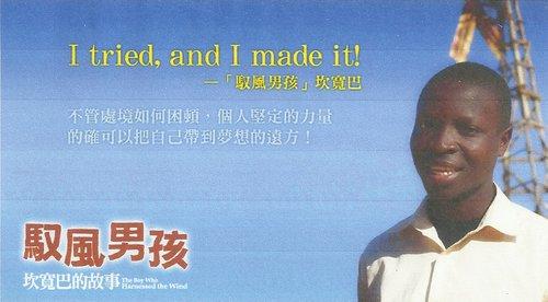 馭風男孩》坎寬巴的故事----相信自己,無論如何都不要放棄! @ 部落格的驚奇:: 隨意窩Xuite日誌
