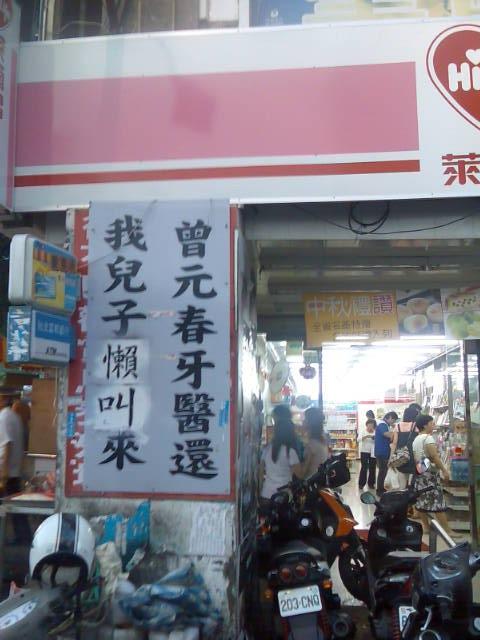 隨手拍生活:新竹車站前抗