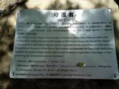 樹谷園區內~風之谷公園:P1070134樹谷園區~風之谷公園~守護者~解說.JPG