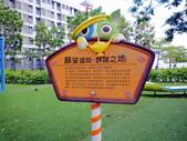 幾米公園:P1070166台南科學園區~幾米公園~美好的祝福.JPG