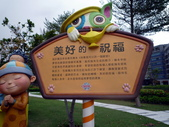 幾米公園:P1070164台南科學園區~幾米公園~美好的祝福.JPG