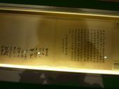 中國~故事江南旅遊活動。第5天:P1080482宋慶齡故居文物館~館中展品文物.JPG