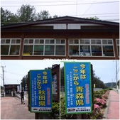 日本東北:東北五能線JR03.jpg