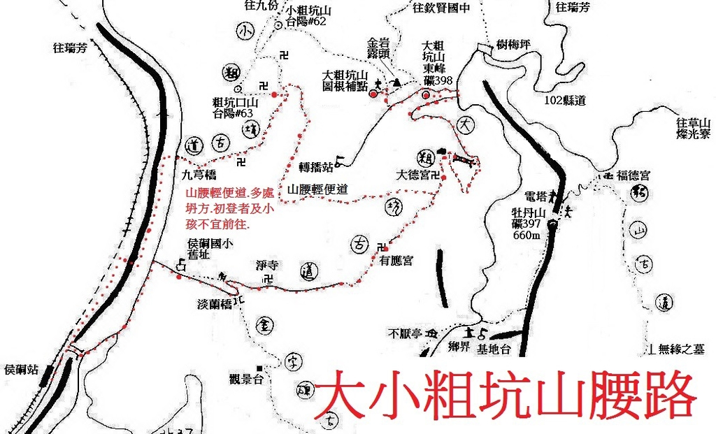 完成郊山路線圖:140316大小粗坑山腰路.jpg