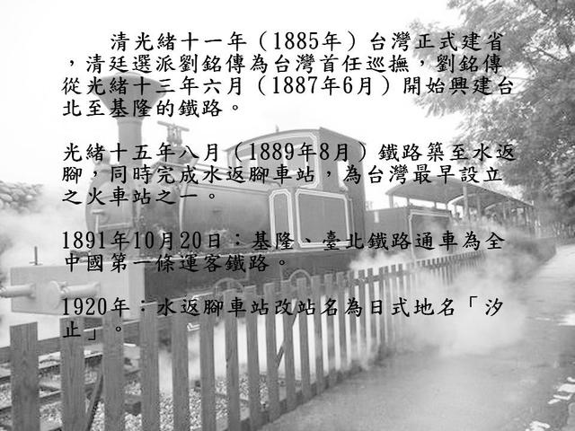 汐止火車站:01.JPG