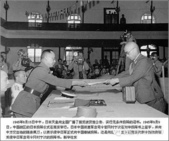 日本投降台灣光復:南京受降0-11.jpg