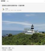 blog2:LineWToday台灣-富貴角.PNG