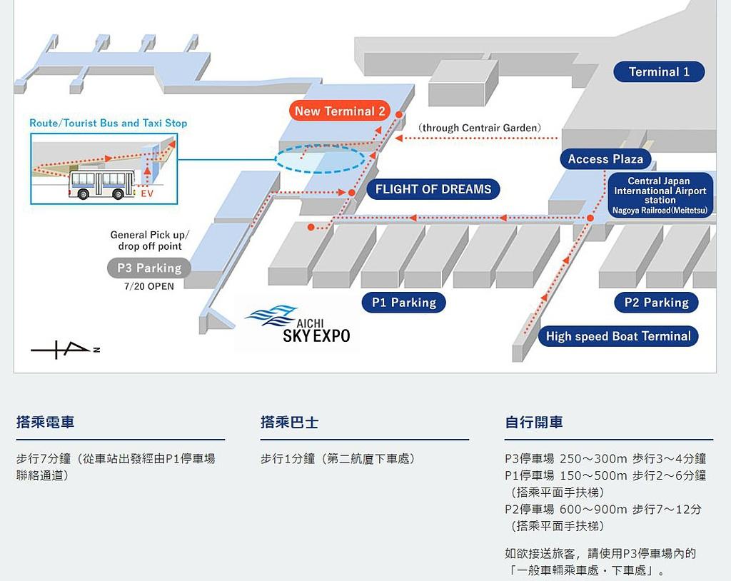 blog2:名古屋機場_副本.jpg