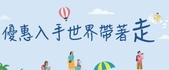 blog2:華航bn_副本.jpg