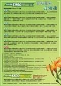 blog2:台東農委會新遊程2_副本.jpg