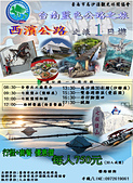 blog2:6.西濱公路之旅一日遊-遊程DM.jpg