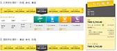 首頁用:酷航201312東京來回5743NT.JPG