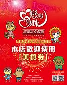 blog2:澎湖美食假期-活動店家識別貼紙-21x26_6cm-6-1(3).jpg