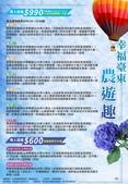 blog2:台東農委會新遊程1_副本.jpg