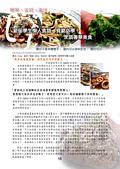 窮留學生懶人食譜:網羅雜誌食譜報導.GIF