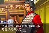 逆轉裁判1~3:[3代]律師名言始祖