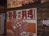 20120825南投草屯寶島時代村:20120825南投草屯寶島時代村 (2).jpg