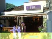 20110724苗栗南庄之旅:20110724苗栗南庄之旅 (7).JPG