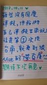 旅客留言:10.11大王s.JPG