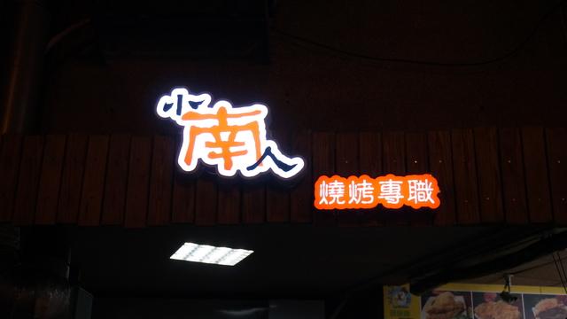 吃吃喝喝:DSC00435.JPG