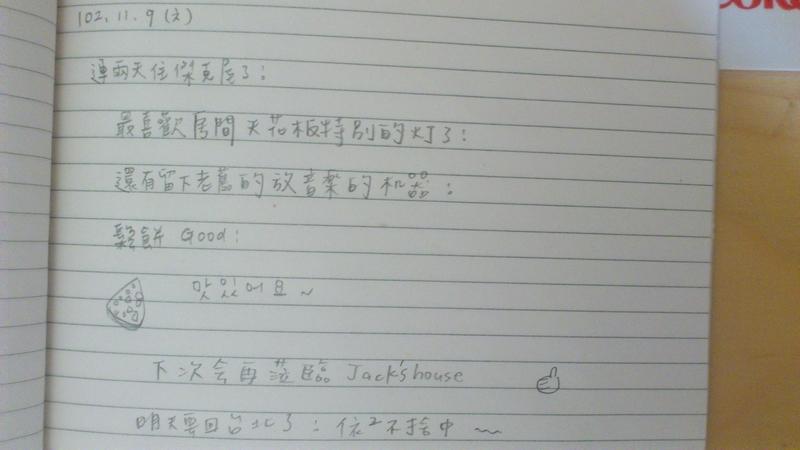 旅客留言:2013.11.09 3F.JPG