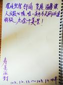 旅客留言:IMG_20141214_120453.jpg