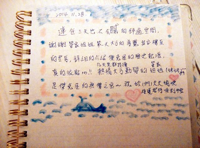 旅客留言:IMG_20141128_110036.jpg