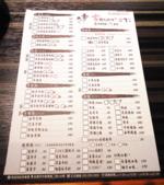 吃吃喝喝:IMG_20160217_173934_副本.png