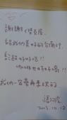 旅客留言:10.12 3F童話阮S.JPG