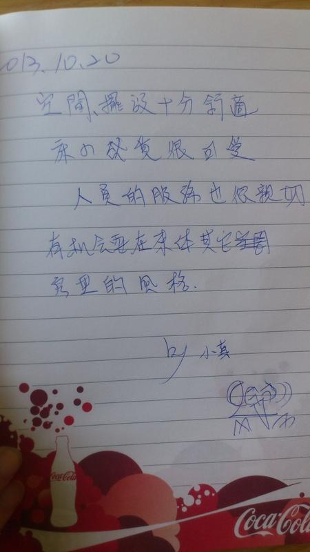 旅客留言:DSC_5796.JPG