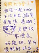 旅客留言:IMG_20141123_130039.jpg