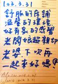 旅客留言:DSC_681.JPG