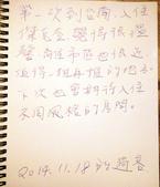 旅客留言:IMG_20141119_165139.jpg