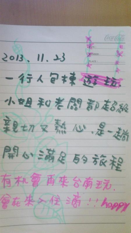 旅客留言:DSC_6246.JPG