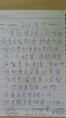 旅客留言:20130907.JPG