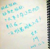 旅客留言:IMG_20141202_161519.jpg
