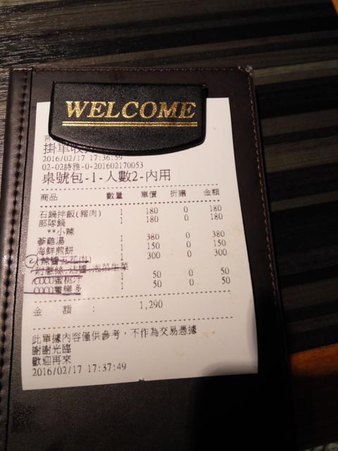 吃吃喝喝:IMG_20160217_174533_副本.png