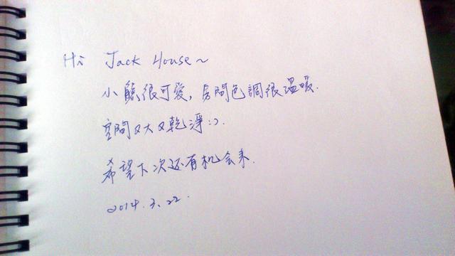 旅客留言:DSC_6845.JPG