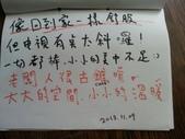 旅客留言:2013.11.09 2F簡約.jpg