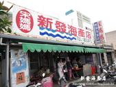新發海產店-春日秧苗:1733390043.jpg