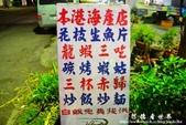 2013船帆石夕照-本港活海產:1201645978.jpg