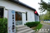 亞洲大學-現代美術館:台中-銅鑼D7 002.JPG