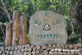 滿月圓國家森林遊樂區:1445739680.jpg