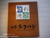 根室半島-お宿エクハシ:1665201597.jpg