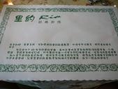 里約歐義廚房:1447210457.jpg