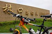 2008.05.01_破紀錄之單車行:林口高爾夫球場