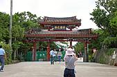 2007年8月30日~9月2日_沖繩之旅_Day2:守禮城門(也是深受中國文化影響)